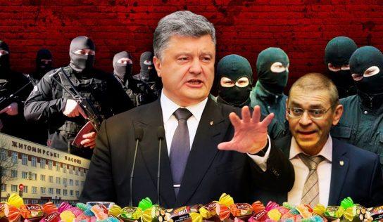 За сприяння держави Житомирські ласощі переходять під контроль Петра Порошенка