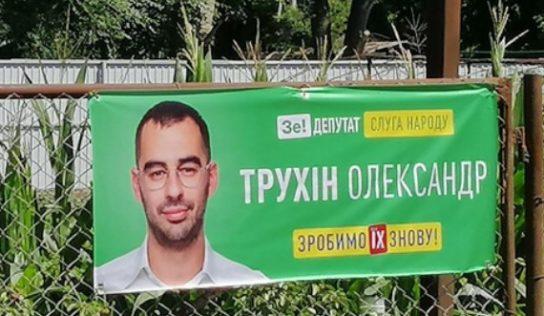 Александр Трухин из «Слуг»: досье на преступника, пьяницу и политического флюгера