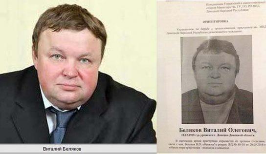 Беляков Виталий Олегович: Угольный схемщик времен Януковича «всплыл» возле нового руководства минэнерго