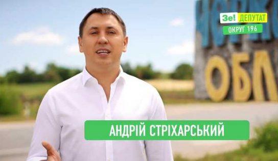 «Слуга народа» Андрей Стрихарский: распил бюджета, рейдерство, обман людей и избиение женщин