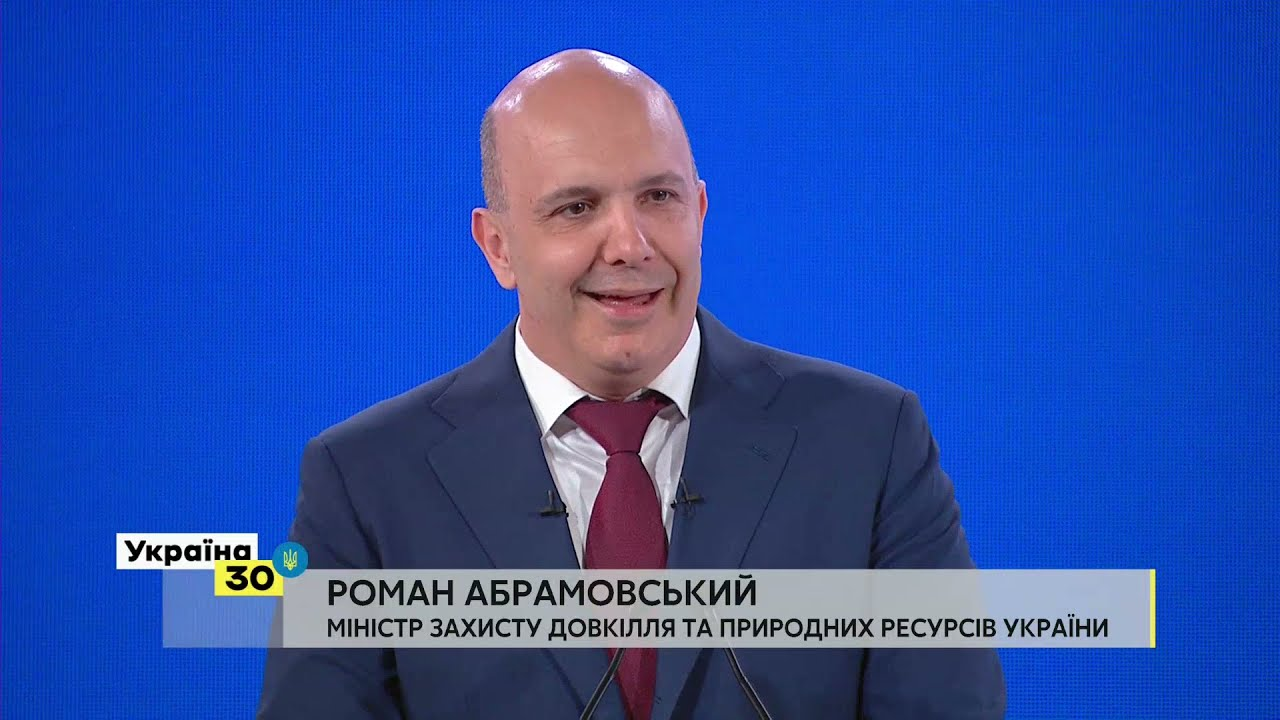 НАЗК уличило министра Романа Абрамовского в коррупции